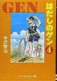 はだしのゲン (4) (中公文庫—コミック版)