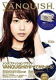 smart特別編集 VANQUISH 10th Anniversary BOOK (e-MOOK 宝島社ブランドムック)