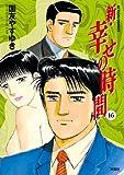 新・幸せの時間(16) (アクションコミックス)