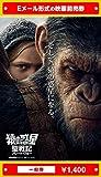 『猿の惑星:聖戦記(グレート・ウォー)』映画前売券(一般券)(ムビチケEメール送付タイプ)