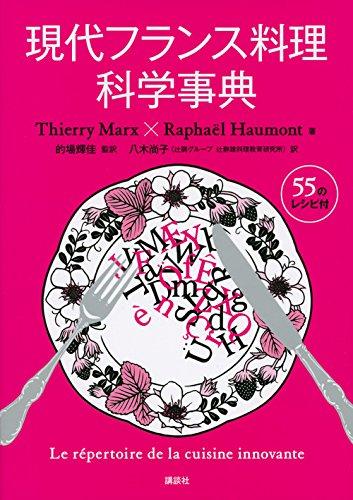 現代フランス料理科学事典 (栄養士テキストシリーズ) ティエリー・マルクス