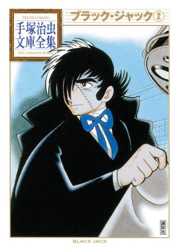 ブラック・ジャック(2) (手塚治虫文庫全集 BT 59)