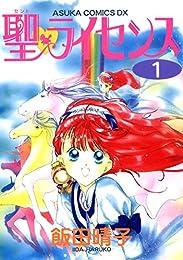 聖・ライセンス(1) (あすかコミックスDX)