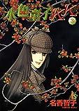 水色童子K.K.(3) (flowers コミックス)