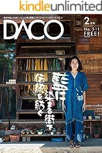 タイ北部・プレー県 藍に染まる街で伝統を紡ぐ DACO511号 2020年2月発行