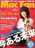 Mac Fan (マックファン) 2011年 02月号 [雑誌]