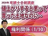 第1話 2020宅建士 権利関係 1/10