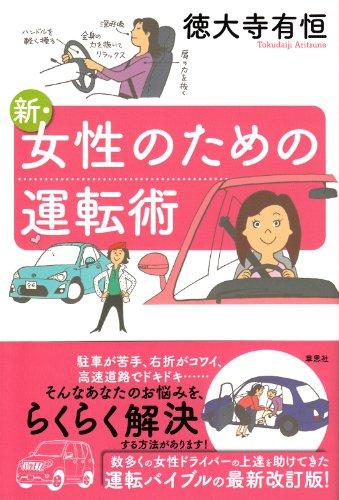 新・女性のための運転術の詳細を見る