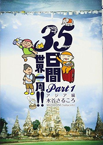 35日間世界一周!! Part1 アジア編の詳細を見る