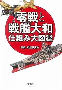 零戦と戦艦大和 仕組み大図鑑 (宝島SUGOI文庫)