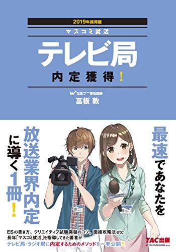 テレビ局 内定獲得! 2019年採用 (マスコミ就活)