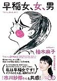 早稲女、女、男 (祥伝社文庫)