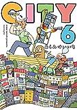 CITY(6) (モーニングコミックス)