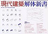 現代建築解体新書 (建築文化シナジー)