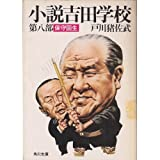 小説吉田学校 第8部 保守回生 (角川文庫 緑 481-8)