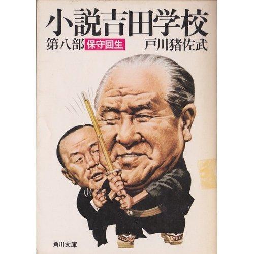 小説吉田学校 第8部 保守回生 (角川文庫 緑 481-8)の詳細を見る