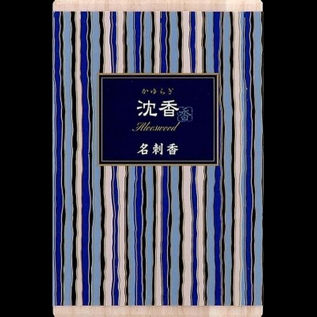 じゃない徹底的に静かな【まとめ買い】かゆらぎ 沈香 名刺香 桐箱 6入 ×2セット