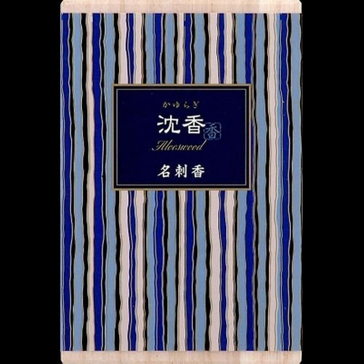 蓋夕暮れ耐えられる【まとめ買い】かゆらぎ 沈香 名刺香 桐箱 6入 ×2セット