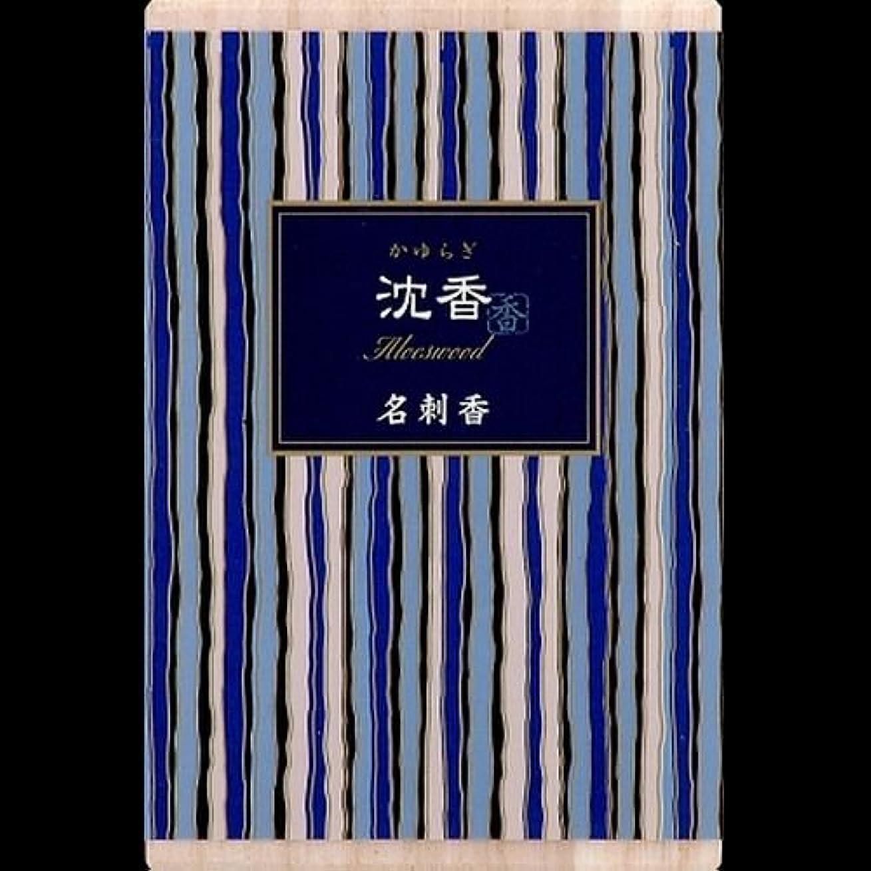 眉をひそめるサーバカートン【まとめ買い】かゆらぎ 沈香 名刺香 桐箱 6入 ×2セット