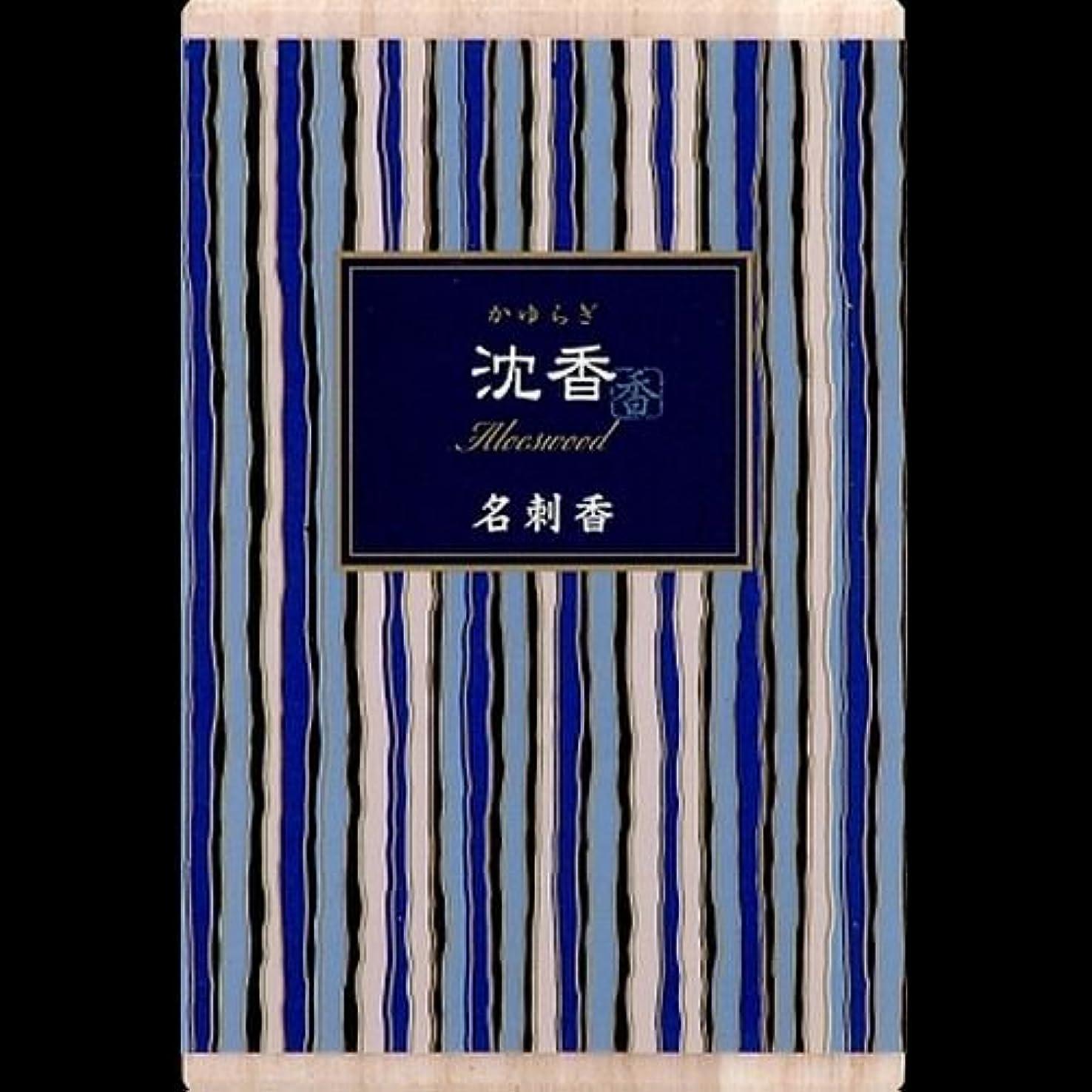 に向かって荒廃する巻き戻す【まとめ買い】かゆらぎ 沈香 名刺香 桐箱 6入 ×2セット