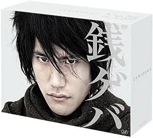 銭ゲバDVD-BOX