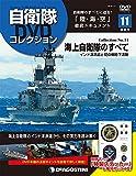 自衛隊DVDコレクション 11号 (海上自衛隊のすべて) [分冊百科] (DVD付)