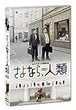 さよなら、人類 DVD[DVD]