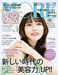 MORE (モア) 2020年8月号 [雑誌]