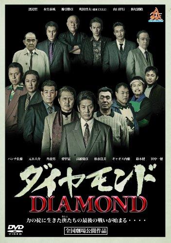 ダイヤモンド [DVD]