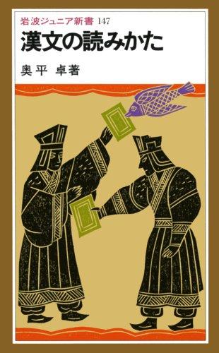 漢文の読みかた (岩波ジュニア新書)の詳細を見る