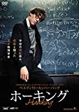 ベネディクト・カンバーバッチ ホーキング[DVD]
