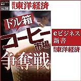 ドル箱 コーヒー市場争奪戦 (週刊東洋経済eビジネス新書 No.38)