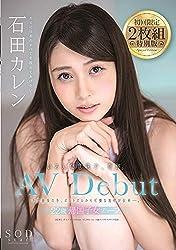 石田カレン AV Debut 初回限定2枚組特別版 [DVD]