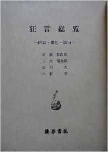 狂言総覧―内容・構想・演出 (197...