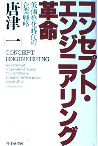 コンセプト・エンジニアリング革命―低価格化時代の企業戦略