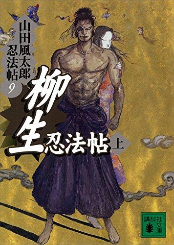 柳生忍法帖 上 山田風太郎忍法帖(9) (講談社文庫)