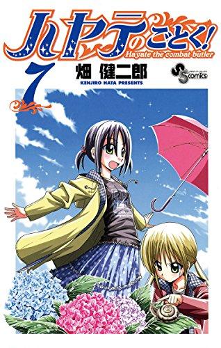 ハヤテのごとく!(7) (少年サンデーコミックス)