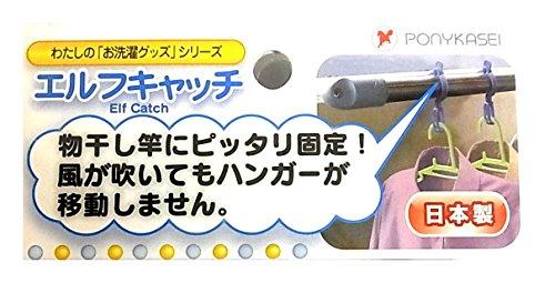 日本製 アイデア商品 ハンガーストッパー 12個セット ( ハンガー の滑り止め・風邪の強い日でも すべらない ) エルフ (ピンク)
