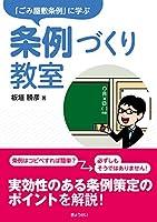 「ごみ屋敷条例」に学ぶ 条例づくり教室