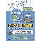 スッキリわかる 日商簿記2級 工業簿記 第5版 [テキスト&問題集] (スッキリわかるシリーズ)
