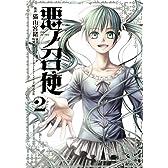 悪ノ召使 (2) (バーズコミックス スピカコレクション)