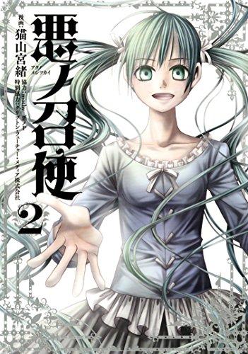 悪ノ召使 (2) (バーズコミックス スピカコレクション)の詳細を見る