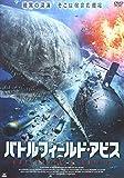 バトルフィールド・アビス [DVD]
