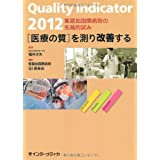 Quality Indicator 2012 [医療の質]を測り改善する