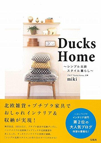 Ducks Home ~シンプル北欧スタイル暮らし~