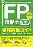 最新 FP技能士3級合格完全ガイド