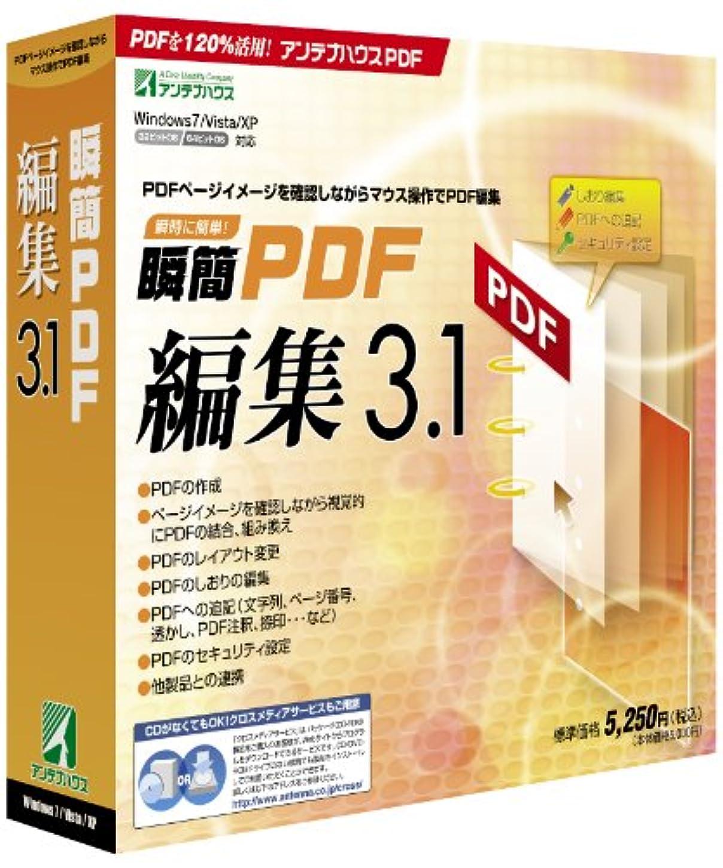 瞬簡PDF 編集 3.1
