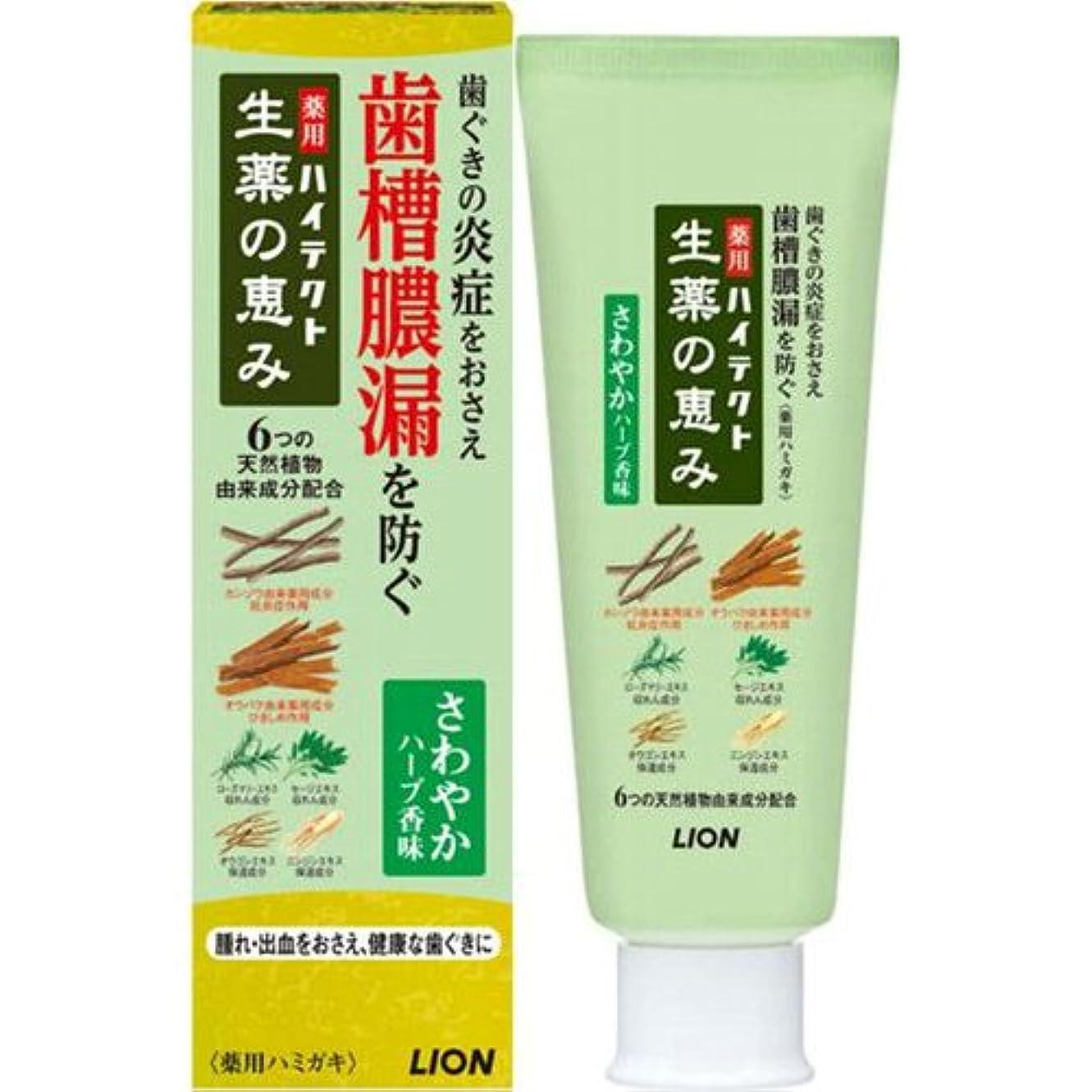 一時停止ガジュマル抗生物質【ライオン】ハイテクト 生薬の恵み さわやかハーブ香味 90g ×3個セット