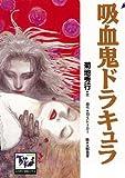 吸血鬼ドラキュラ 痛快 世界の冒険文学