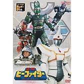 重甲ビーファイター VOL.4 [DVD]